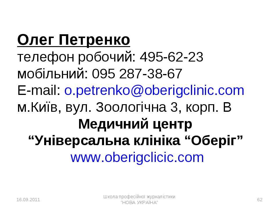 * Олег Петренко телефон робочий: 495-62-23 мобільний: 095 287-38-67 E-mail: o...