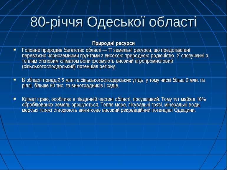 80-річчя Одеської області Природні ресурси Головне природне багатство області...