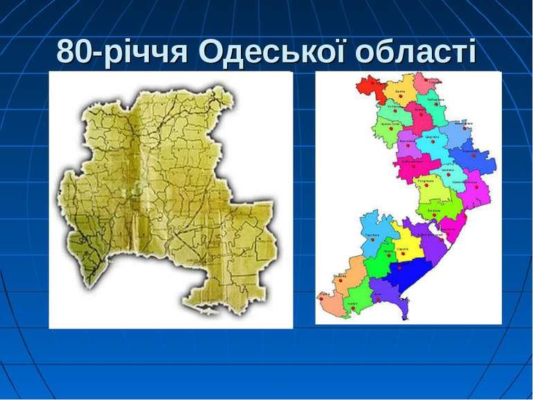 80-річчя Одеської області