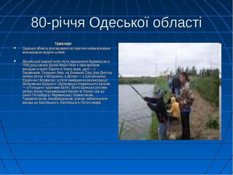 80-річчя Одеської області Транспорт Одеська область розташована на перетині н...