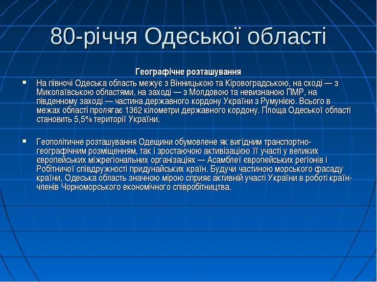 80-річчя Одеської області Географічне розташування На півночі Одеська область...
