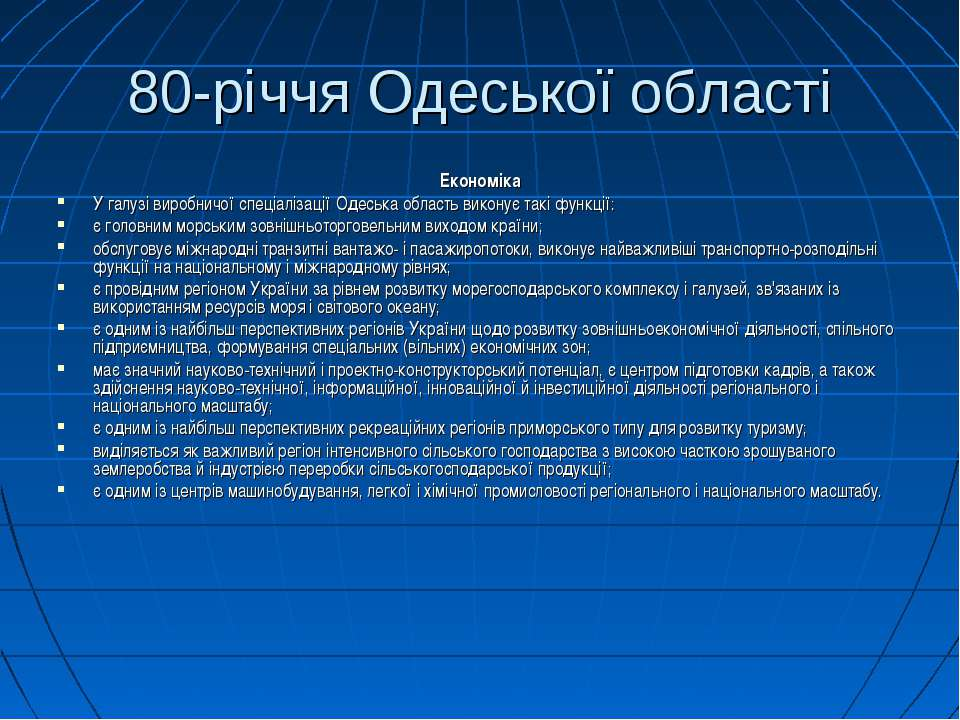80-річчя Одеської області Економіка У галузі виробничої спеціалізації Одеська...