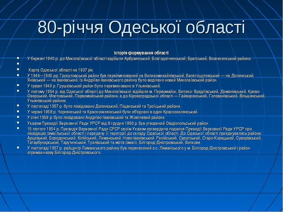 80-річчя Одеської області Історія формування області У березні 1940 р. до Мик...