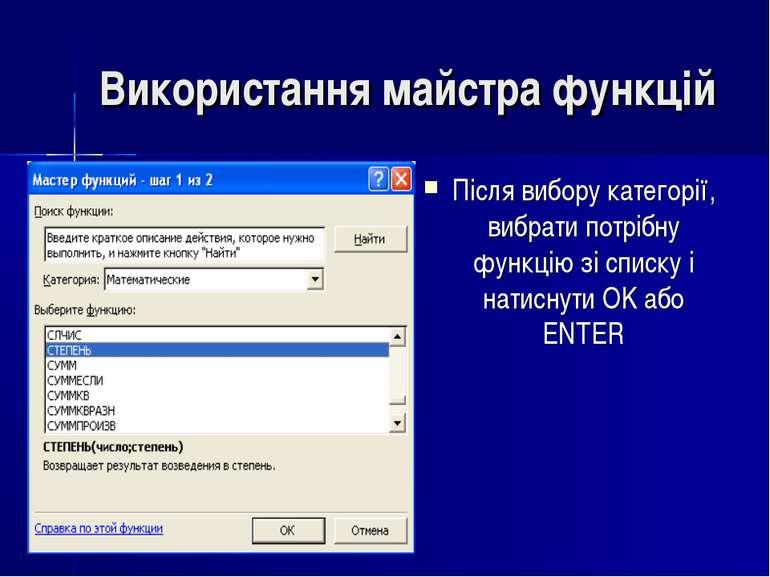 Використання майстра функцій Після вибору категорії, вибрати потрібну функцію...