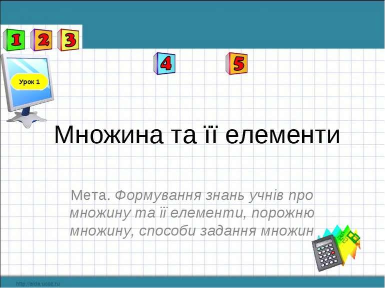 Множина та її елементи Мета. Формування знань учнів про множину та її елемент...
