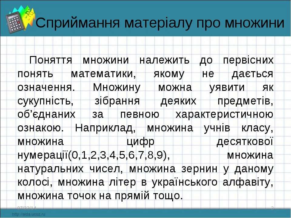 Сприймання матеріалу про множини Поняття множини належить до первісних понять...