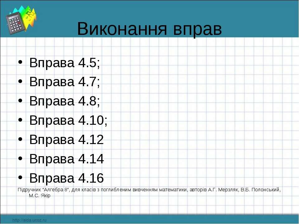 Виконання вправ Вправа 4.5; Вправа 4.7; Вправа 4.8; Вправа 4.10; Вправа 4.12 ...