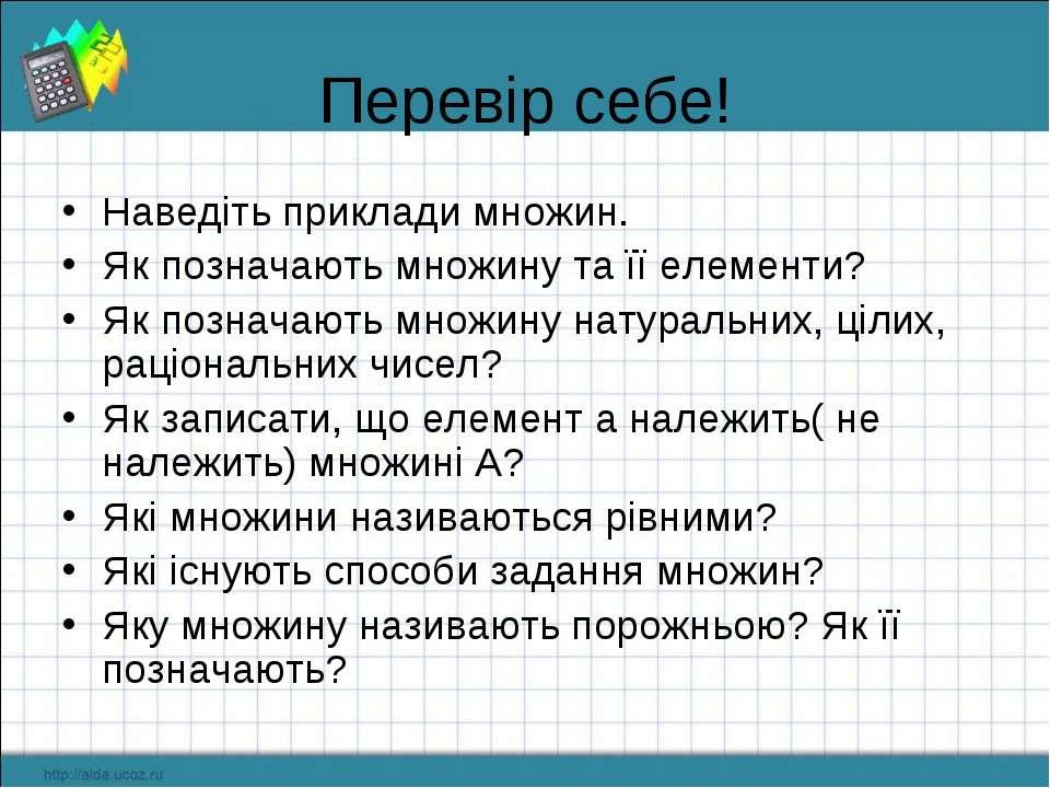 Перевір себе! Наведіть приклади множин. Як позначають множину та її елементи?...