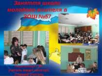 Заняття школи молодого вчителя в ЗОШ №57 Перепелиця Г.М., учитель вищої катег...