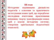 ІІІ етап Методичне керівництво діяльністю педагогів з освоєння та практичного...