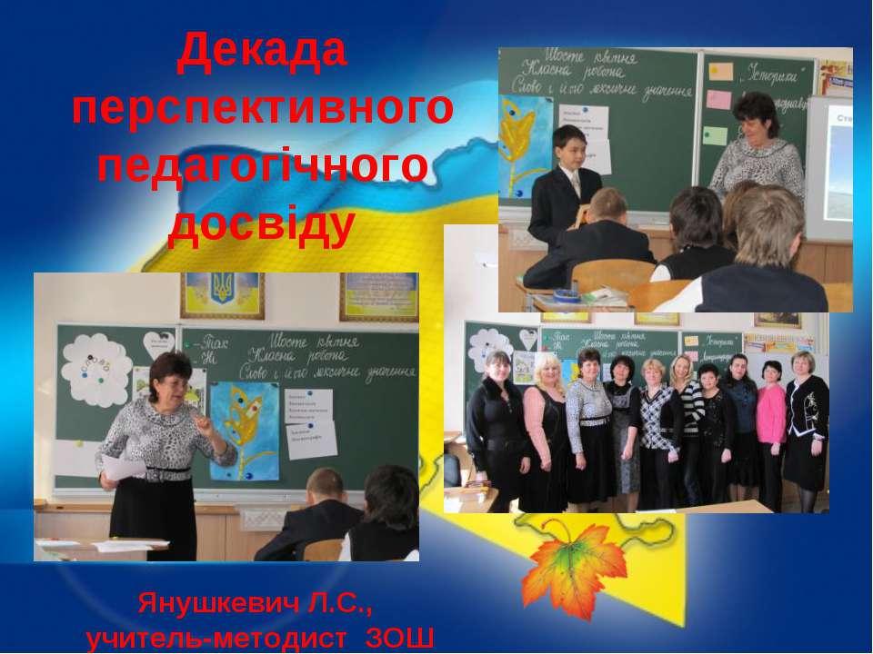 Декада перспективного педагогічного досвіду Янушкевич Л.С., учитель-методист ...