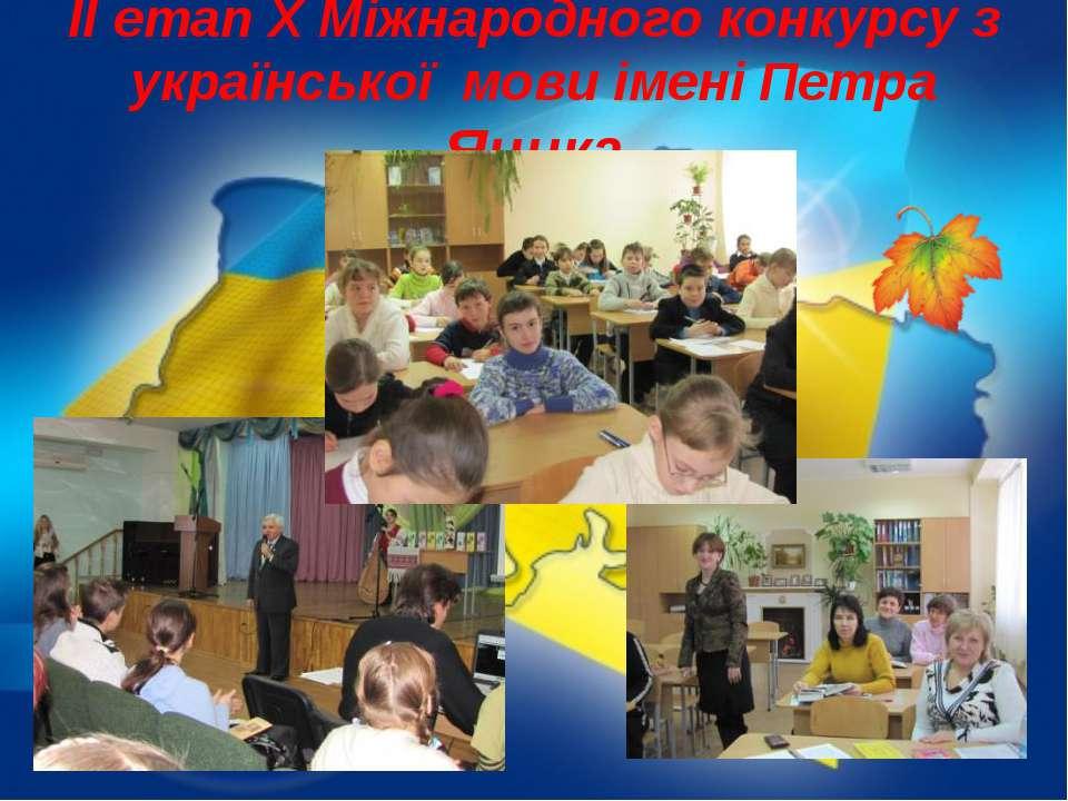 ІІ етап Х Міжнародного конкурсу з української мови імені Петра Яцика