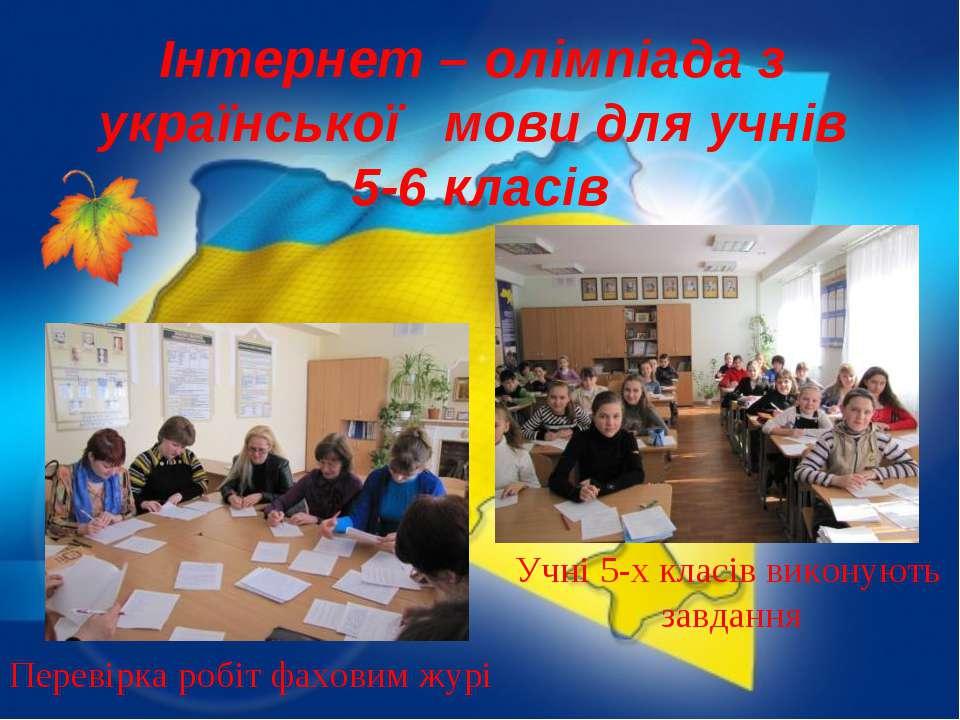 Інтернет – олімпіада з української мови для учнів 5-6 класів Перевірка робіт ...