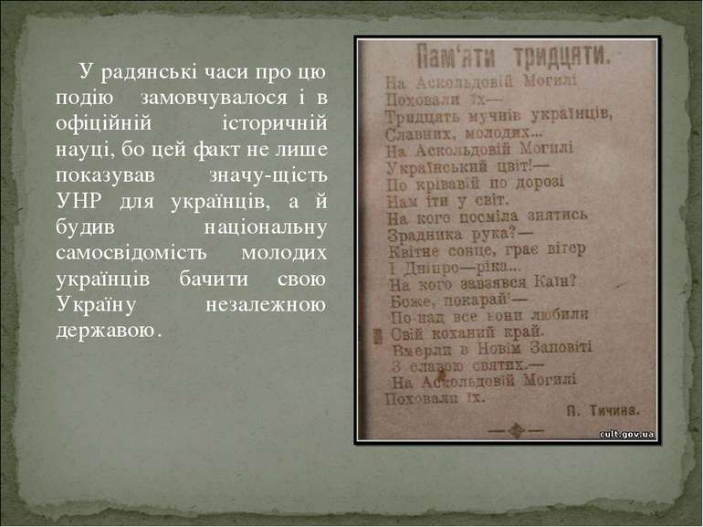 У радянські часи про цю подію замовчувалося і в офіційній історичній науці, б...