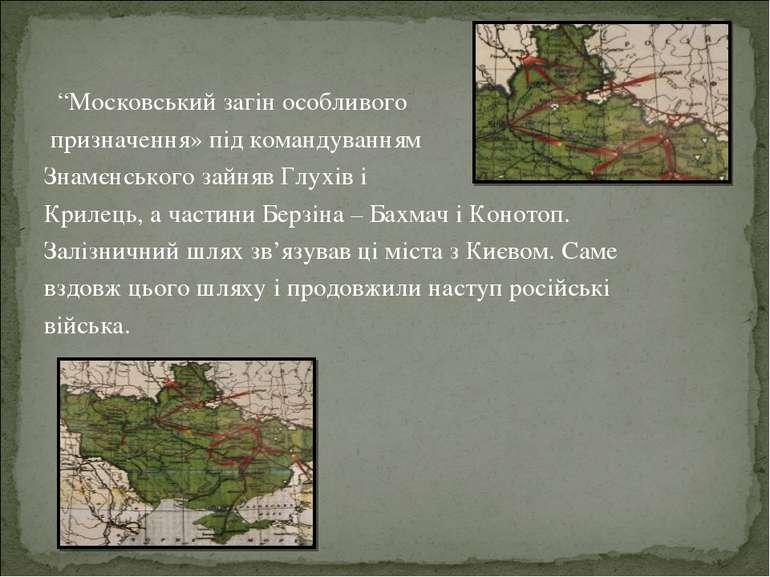 """""""Московський загін особливого призначення» під командуванням Знамєнського зай..."""