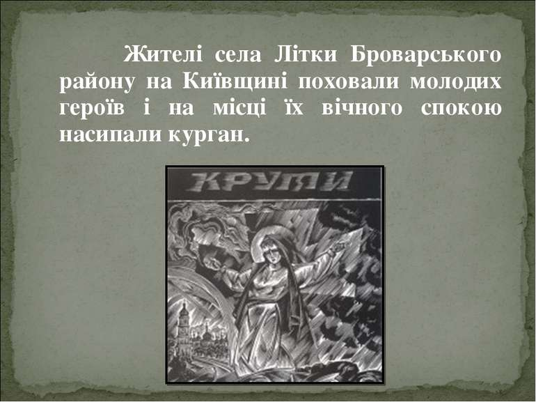 Жителі села Літки Броварського району на Київщині поховали молодих героїв і н...