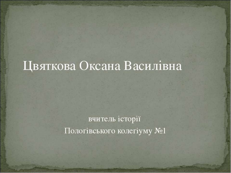 Цвяткова Оксана Василівна вчитель історії Пологівського колегіуму №1