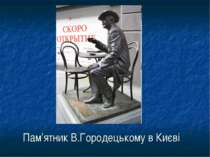 Пам'ятник В.Городецькому в Києві