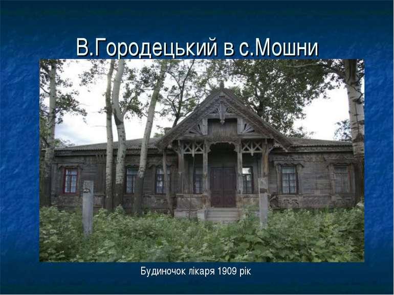 В.Городецький в с.Мошни Будиночок лікаря 1909 рік
