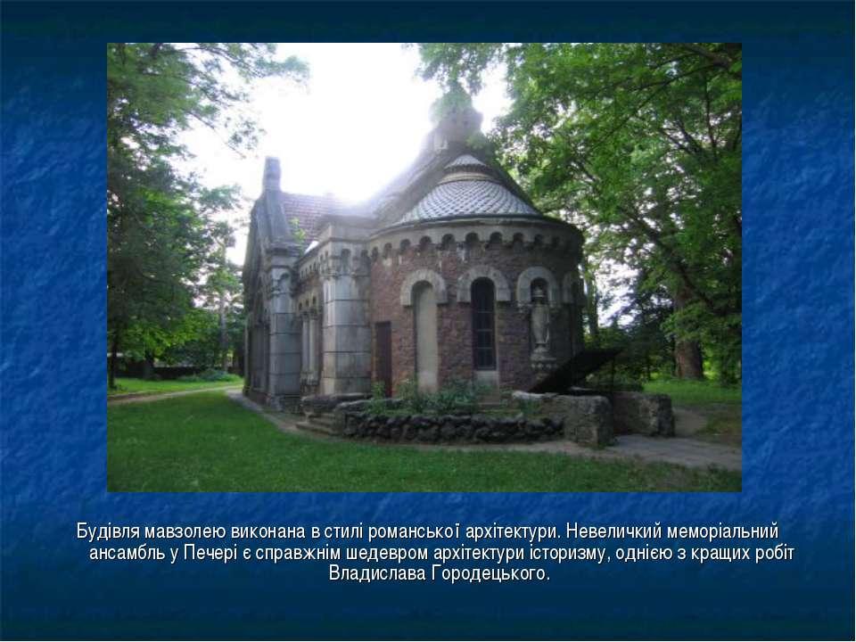 Будівля мавзолею виконана в стилі романської архітектури. Невеличкий меморіал...