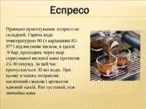 Принцип приготування еспресо не складний. Гаряча вода температурою 90 (з варі...