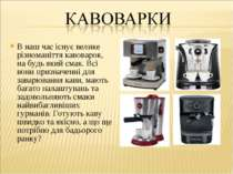 В наш час існує велике різноманіття кавоварок, на будь який смак. Всі вони пр...