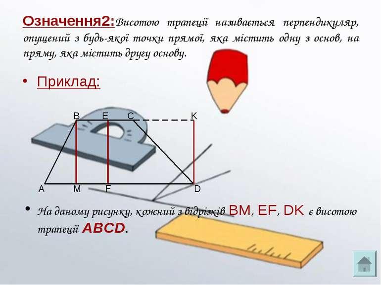 Означення2:Висотою трапеції називається перпендикуляр, опущений з будь-якої т...