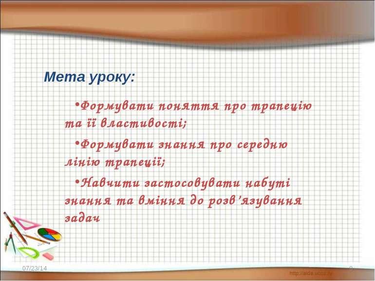 * * Мета уроку: Формувати поняття про трапецію та її властивості; Формувати з...