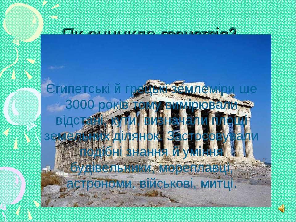 Як виникла геометрія? Єгипетські й грецькі землеміри ще 3000 років тому вимір...