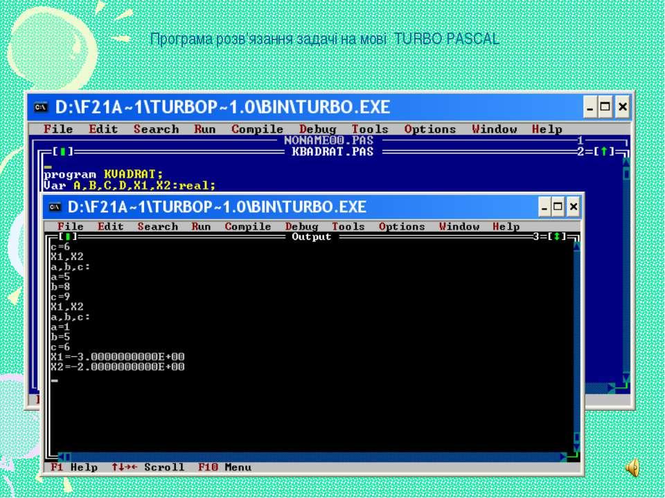 Програма розв'язання задачі на мові TURBO PASCAL