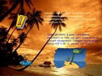 Африка – найжаркіший континент світу. Розташована в екваторіальному, субекват...