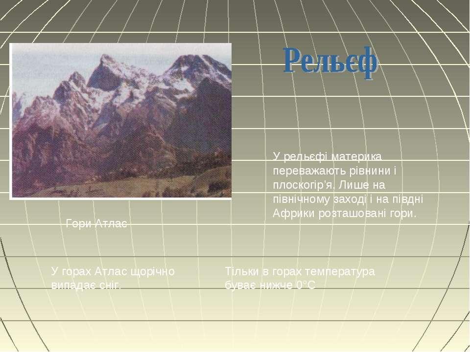 У рельєфі материка переважають рівнини і плоскогір'я. Лише на північному захо...