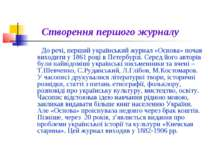 Створення першого журналу До речі, перший український журнал «Основа» почав в...