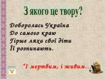 """Доборолась Україна До самого краю Гірше ляха свої діти Її розпинають. """"І мерт..."""