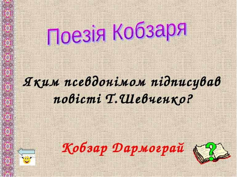 Яким псевдонімом підписував повісті Т.Шевченко? Кобзар Дармограй