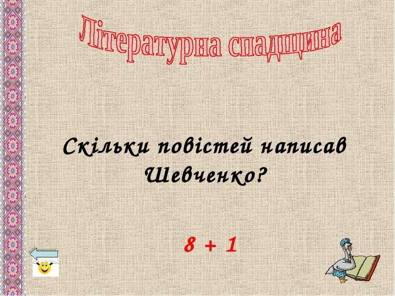 8 + 1 Скільки повістей написав Шевченко?