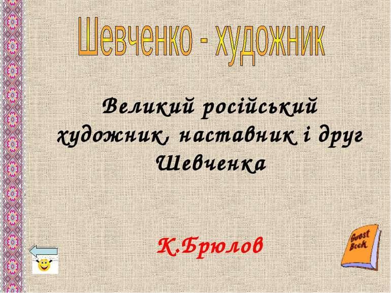 Великий російський художник, наставник і друг Шевченка К.Брюлов
