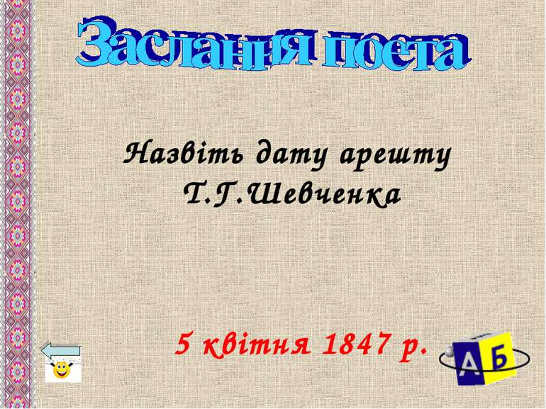 Назвіть дату арешту Т.Г.Шевченка 5 квітня 1847 р.