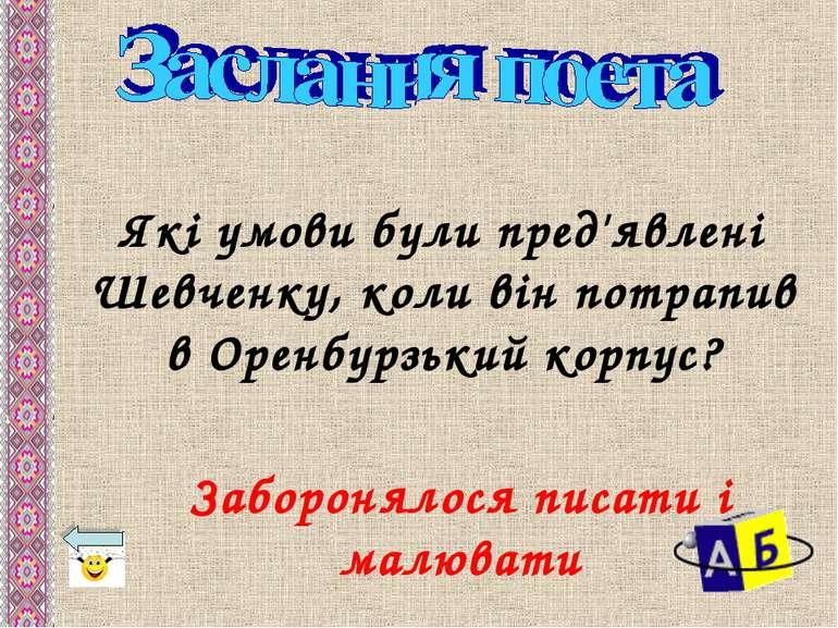 Які умови були пред'явлені Шевченку, коли він потрапив в Оренбурзький корпус?...