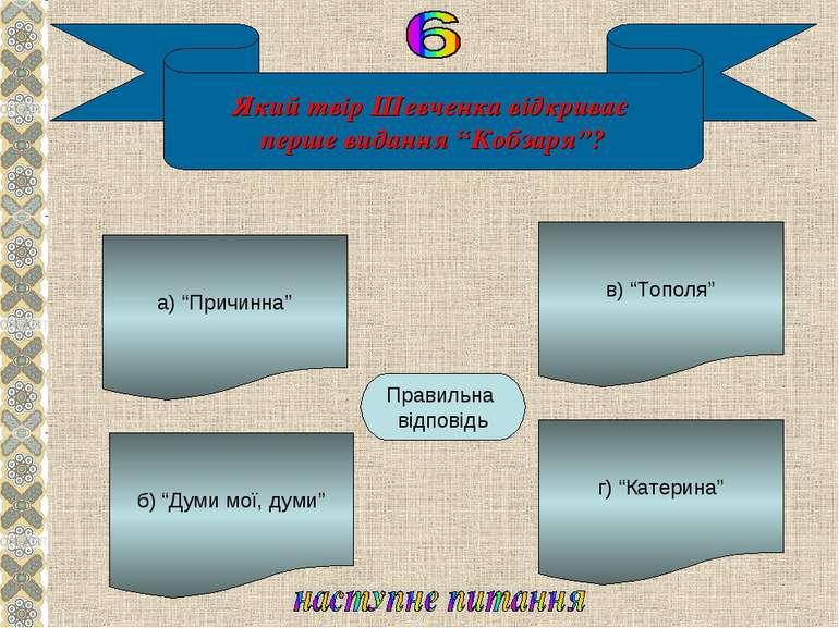 """Який твір Шевченка відкриває перше видання """"Кобзаря""""? а) """"Причинна"""" б) """"Думи ..."""
