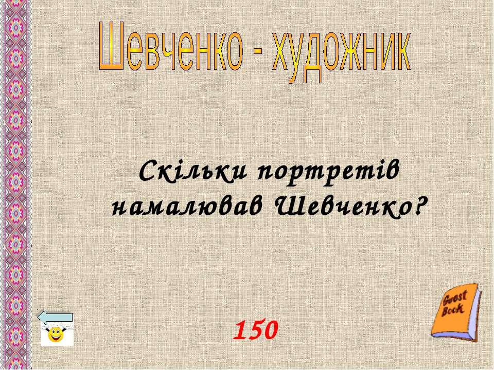 Скільки портретів намалював Шевченко? 150