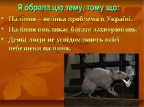 Я обрала цю тему, тому що: Паління – велика проблема в Україні. Паління викли...
