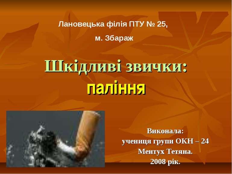 Шкідливі звички: паління Виконала: учениця групи ОКН – 24 Ментух Тетяна. 2008...