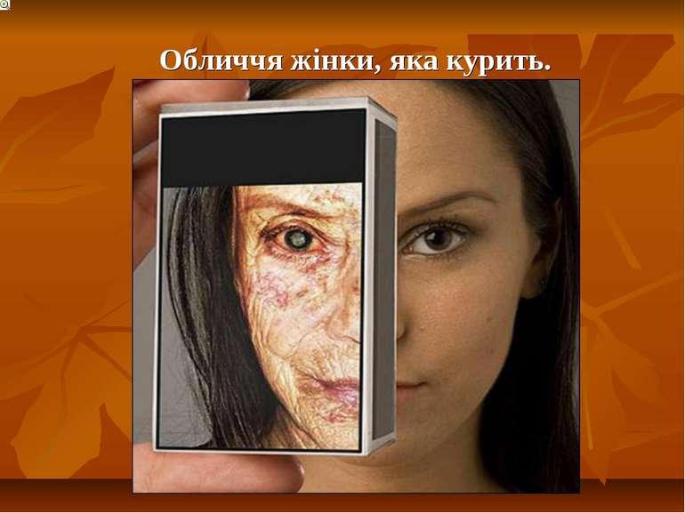 Обличчя жінки, яка курить.