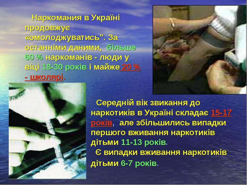 Середній вік звикання до наркотиків в Україні складає 15-17 років, але збільш...
