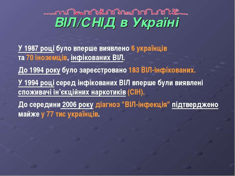 ВІЛ/СНІД в Україні У 1987 році було вперше виявлено 6 українців та 70 іноземц...