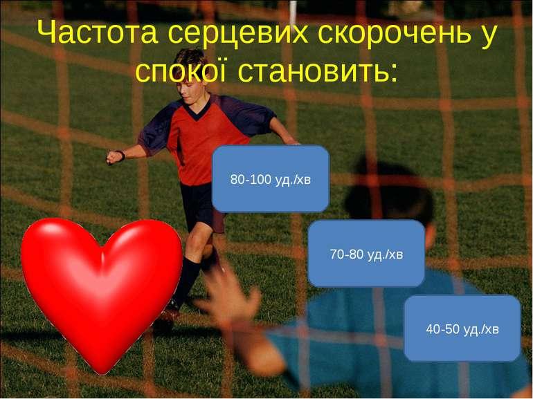 Частота серцевих скорочень у спокої становить: 70-80 уд./хв 80-100 уд./хв 40-...