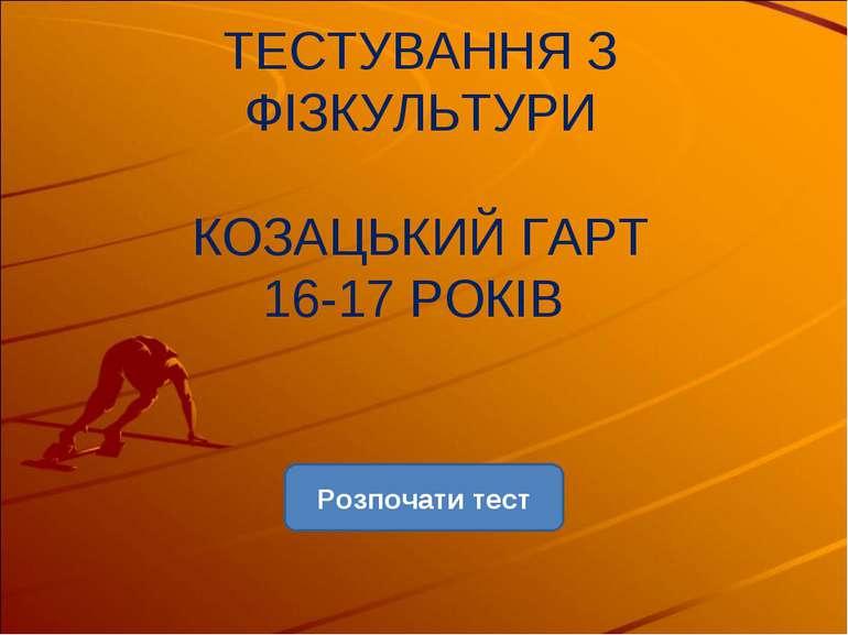 ТЕСТУВАННЯ З ФІЗКУЛЬТУРИ КОЗАЦЬКИЙ ГАРТ 16-17 РОКІВ Розпочати тест
