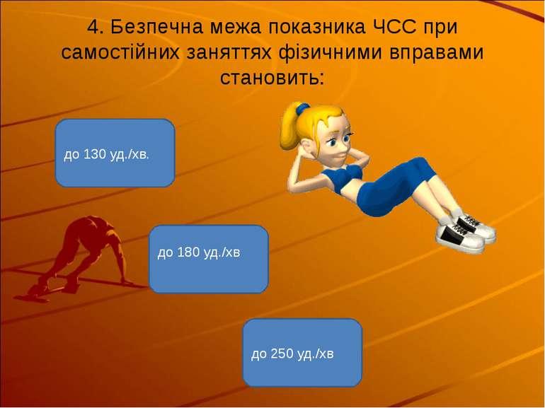 4. Безпечна межа показника ЧСС при самостійних заняттях фізичними вправами ст...