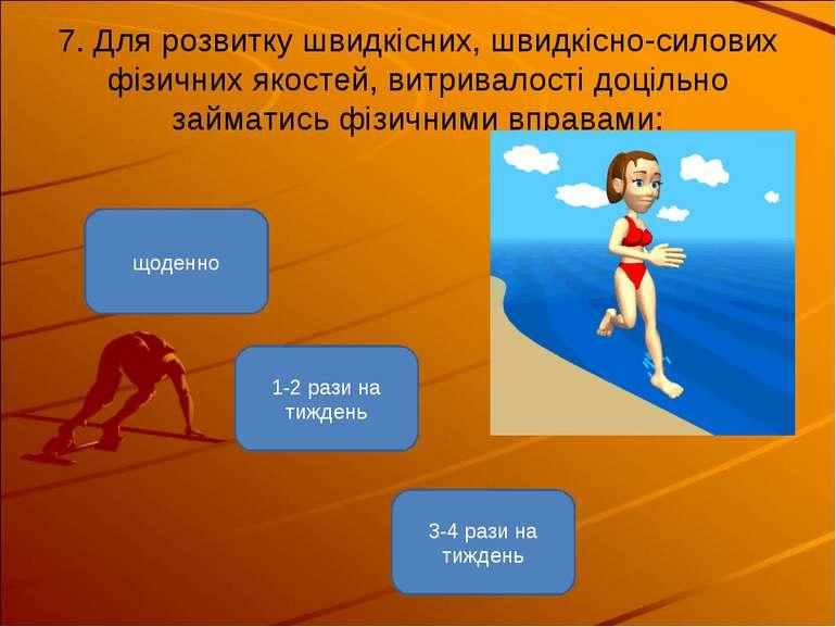 7. Для розвитку швидкісних, швидкісно-силових фізичних якостей, витривалості ...